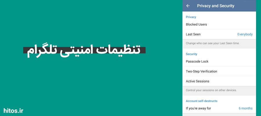 تنظیمات امنیتی تلگرام