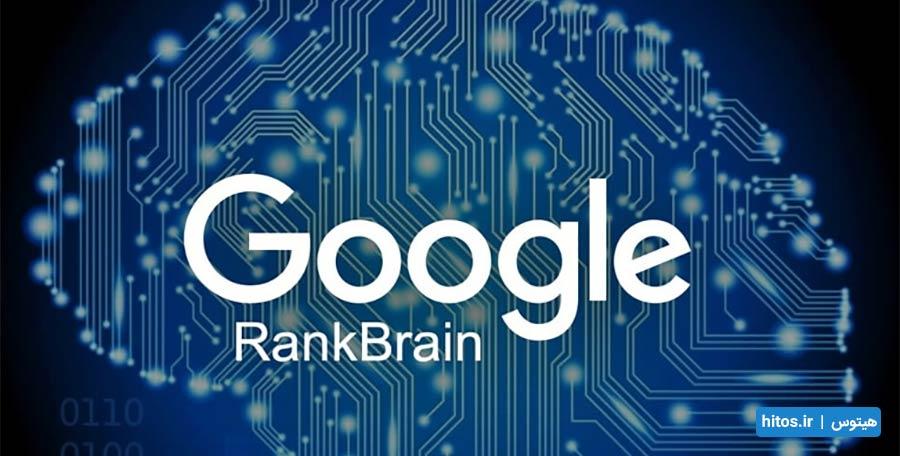 الگوریتمهای هوشمند ماشینی مانند رنک براین
