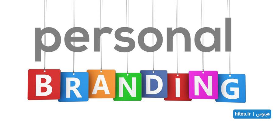 برند سازی شخصی personal branding
