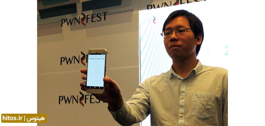 گروه چینی هک کننده گوشی Google pixel