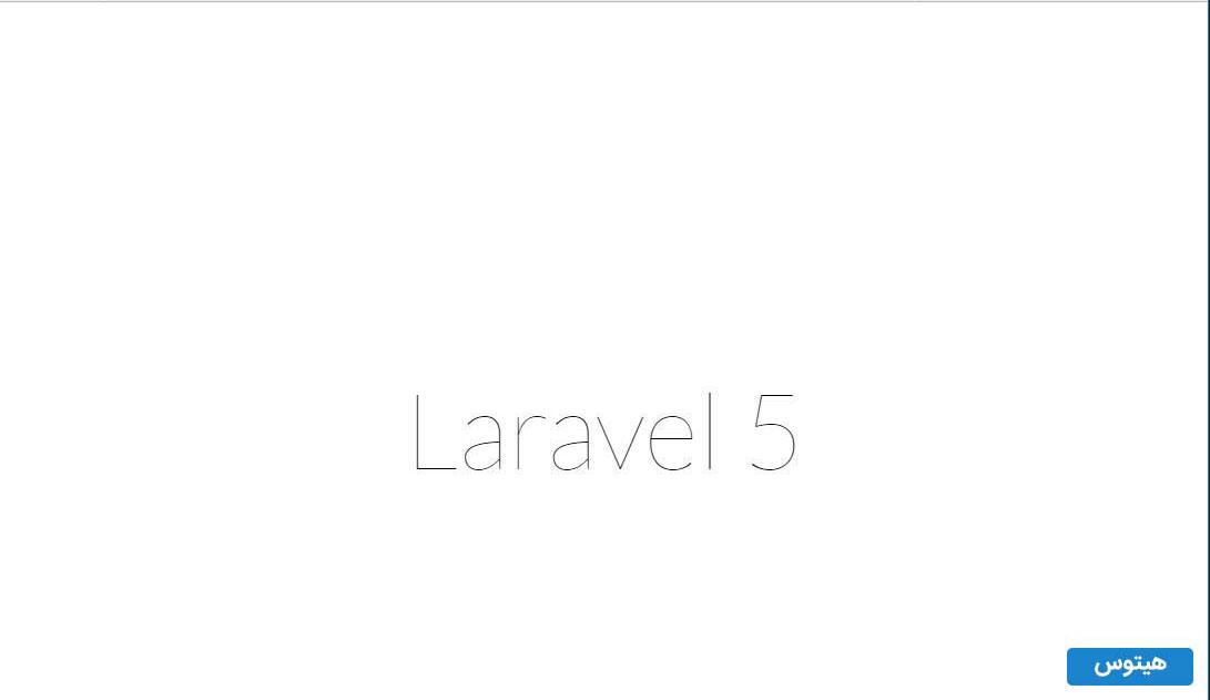 صفحه اصلی لاراول