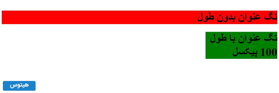 طول و عرض برای المانهای صفحه