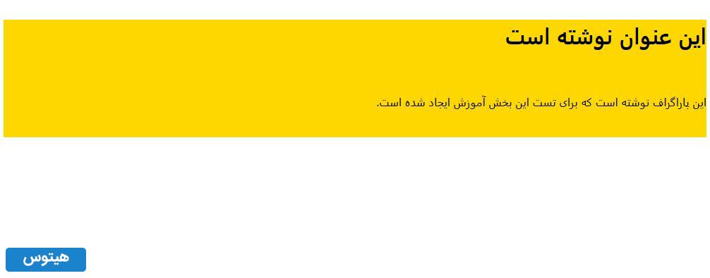 آموزش HTML و CSS پیشرفته و آموزش بلاک div