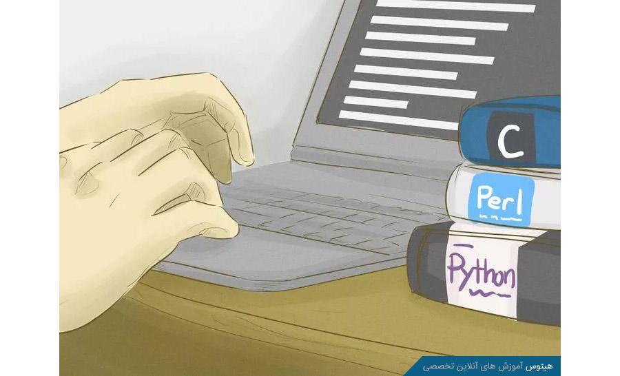 برنامه نویسی و هک