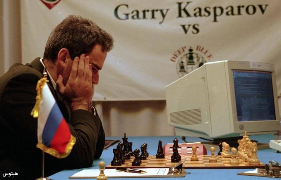 شطرنج کاسپاروف و deep blue