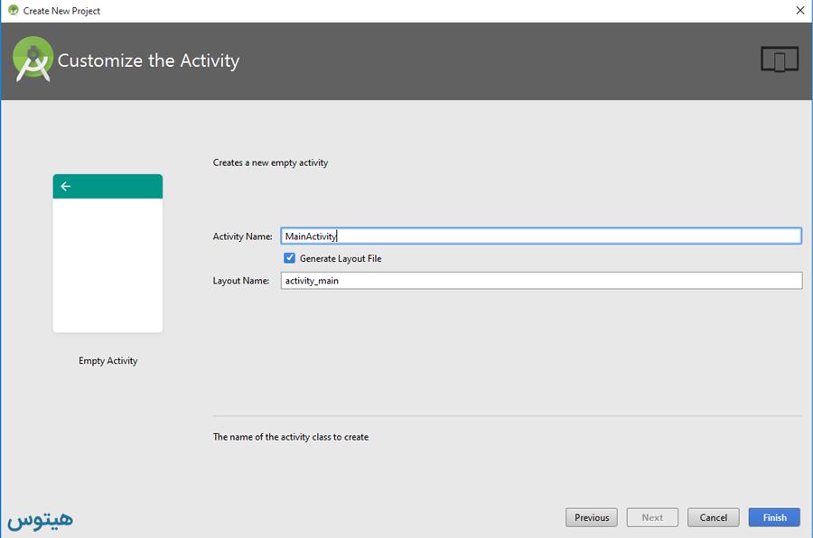 نام activity و layout در محیط اندروید استودیو