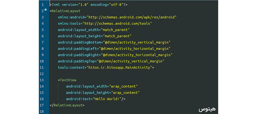کدهای xml لایه نمایش اندروید هیتوس
