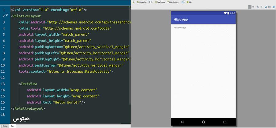 کدنویسی و نمایش لایه نمایش اندروید