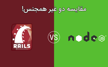 مقایسه Ruby On Rails و Node.js