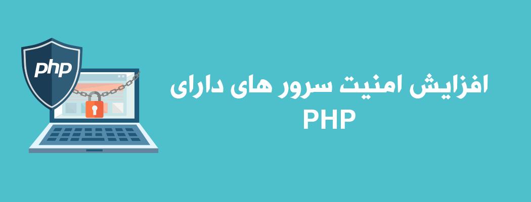 افزایش امنیت سرورهای دارای PHP